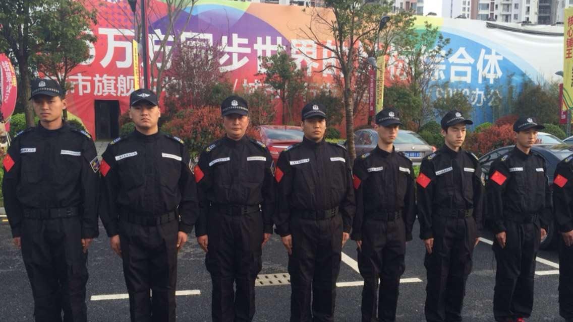 上海保安公司崇豫宾馆